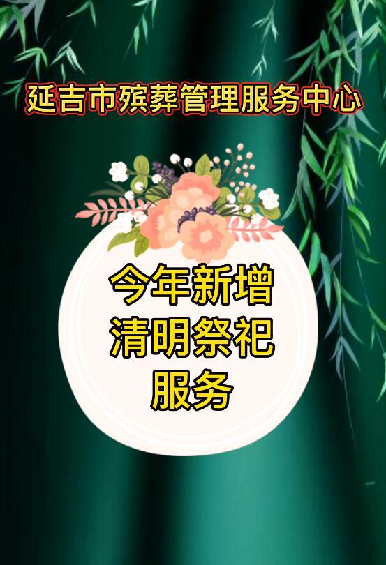 【微视频】拿烧纸换鲜花?旧口罩换新?今年清明祭祀新服务...