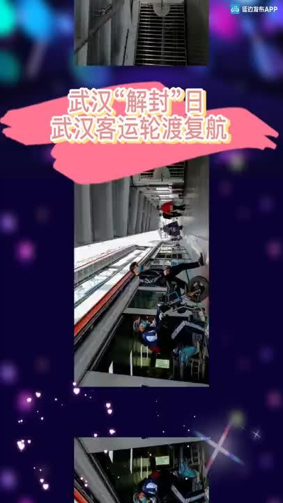 """【微视频】武汉""""解封""""日 武汉客运轮渡复航"""