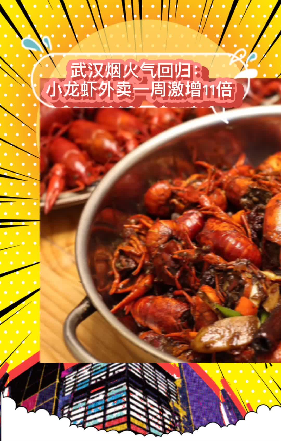 【微视频】武汉烟火气回归:小龙虾外卖一周激增11倍