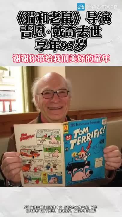 【微视频】《猫和老鼠》导演吉恩·戴奇去世、享年95岁。感谢您为我们留下了那么多的欢乐……