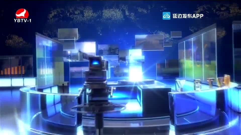 延边新闻 2020-04-07