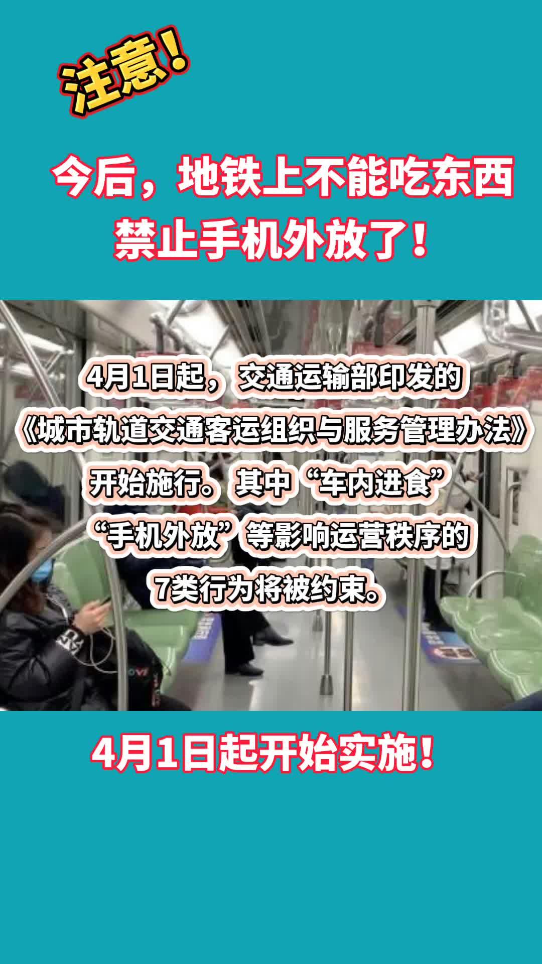 【微视频】今后,地铁上不能吃你喜欢的韭菜盒子了!