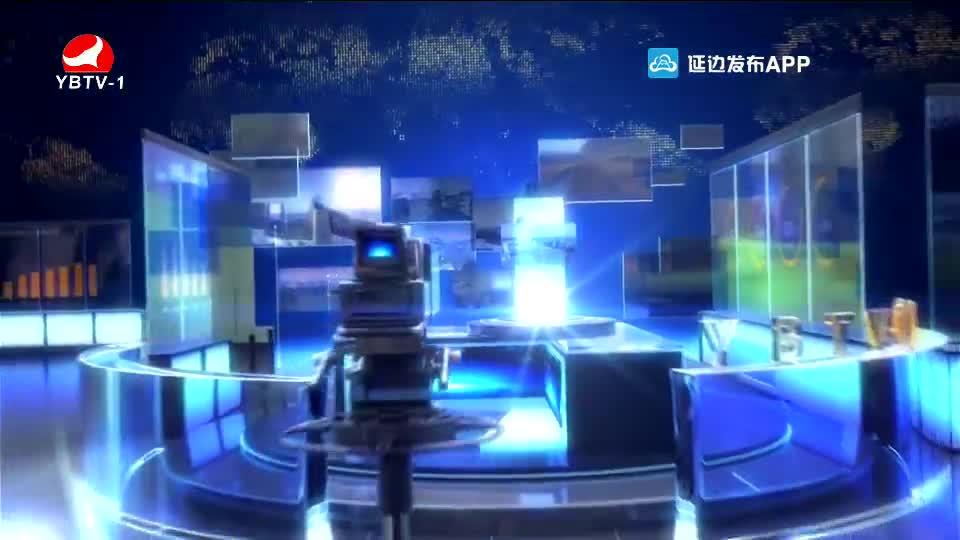 延边新闻 2020-04-08