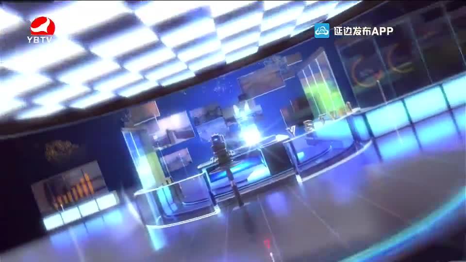 延边新闻 2020-04-19