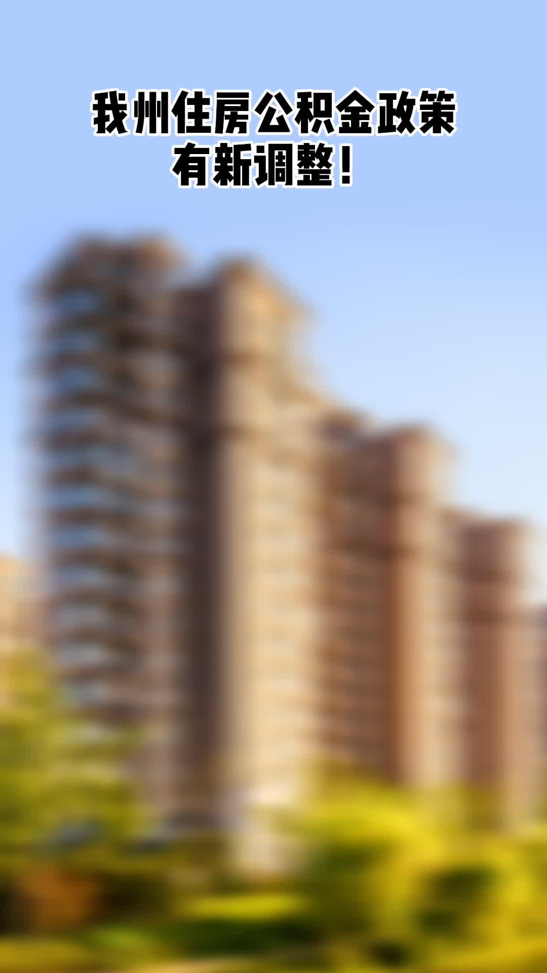 【微视频】我州住房公积金政策有新调整!即日起实施!