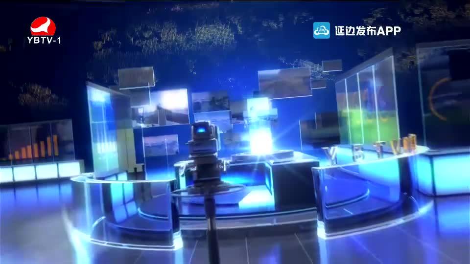 延边新闻 2020-04-04