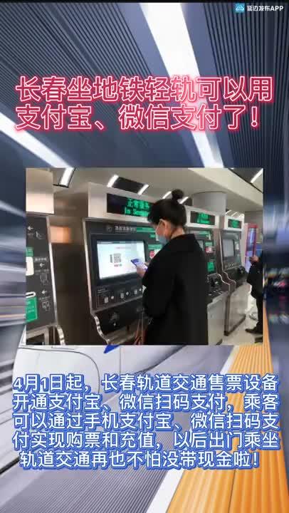 【微视频】长春坐地铁轻轨可以用支付宝、微信支付了!