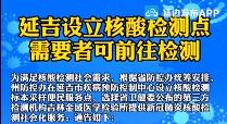 【微视频】延吉设立核酸检测点,需要者可前往检测!