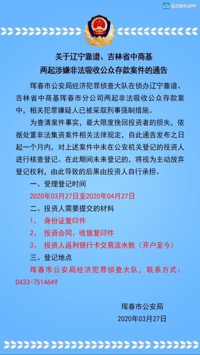 【微视频】吉林省中商基涉嫌非法吸收公众存款!珲春公安:受害人请速来登记