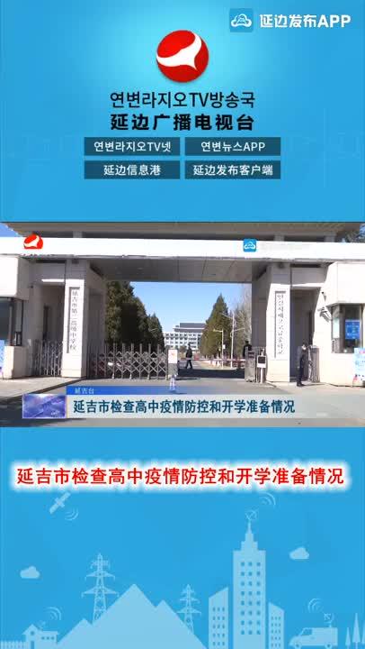 【微视频】延吉市检查高中疫情防控和开学准备情况
