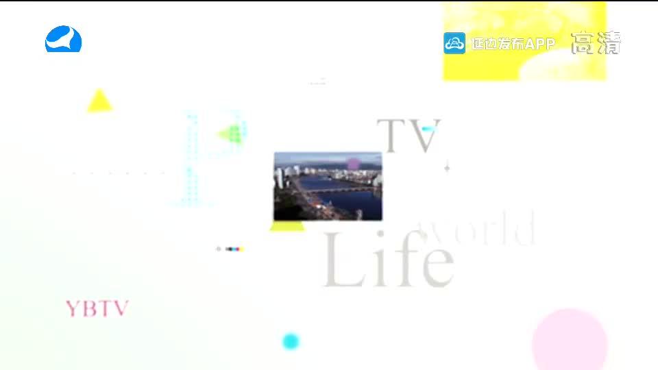 生活广角 2020-04-16