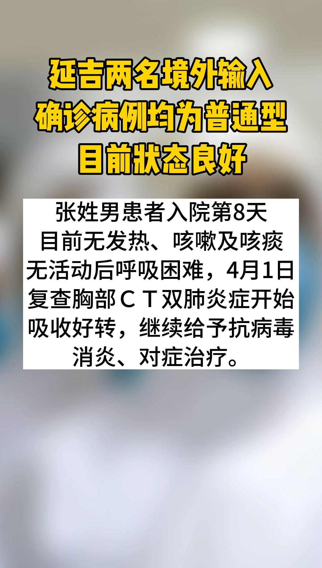 【微视频】延吉两名境外输入确诊病例均为普通型 目前状态良好