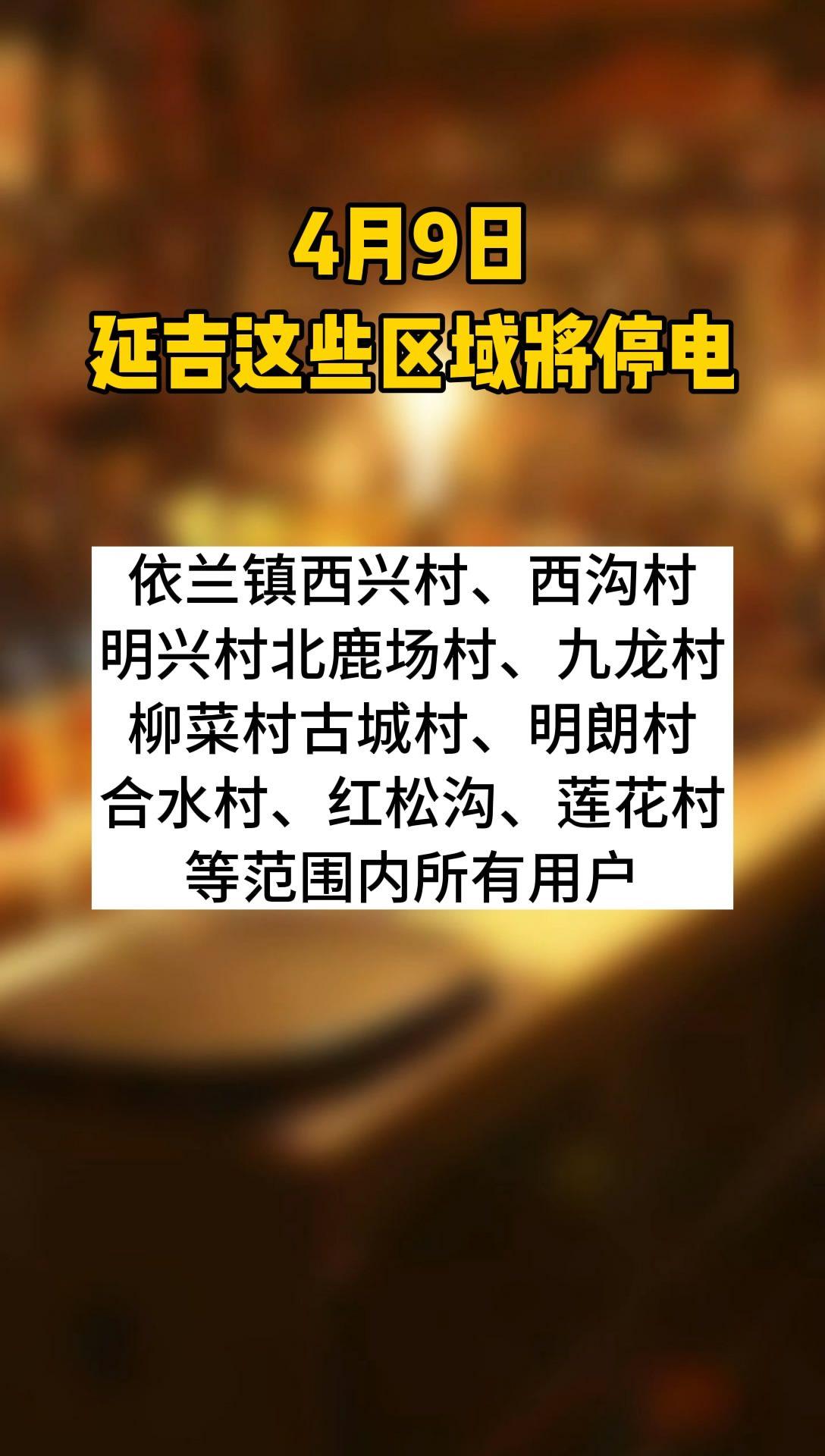 【微视频】4月9日 延吉这些区域将停电