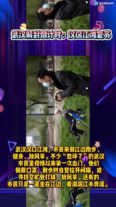 【微视频】武汉解封倒计时:汉口江滩复苏
