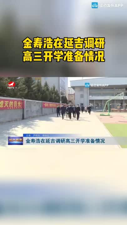 【微视频】金寿浩在延吉调研高三开学准备情况