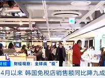 【微视频】四月以来,韩国免税店行业整体销售额同比减少了90%
