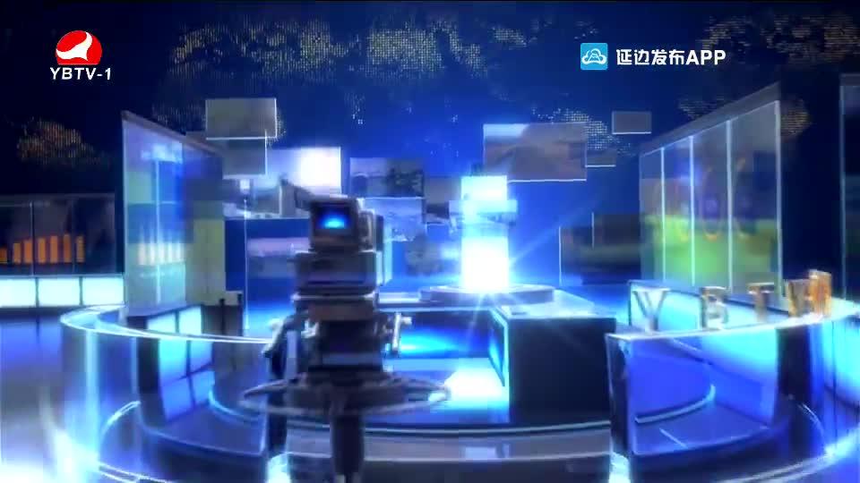延边新闻 2020-04-16