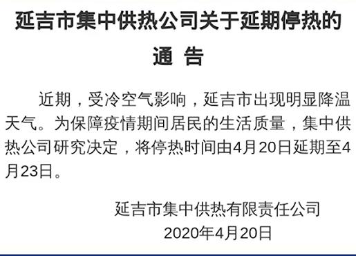 【微视频】最新消息,延吉市集中供热将延长供热至23日!