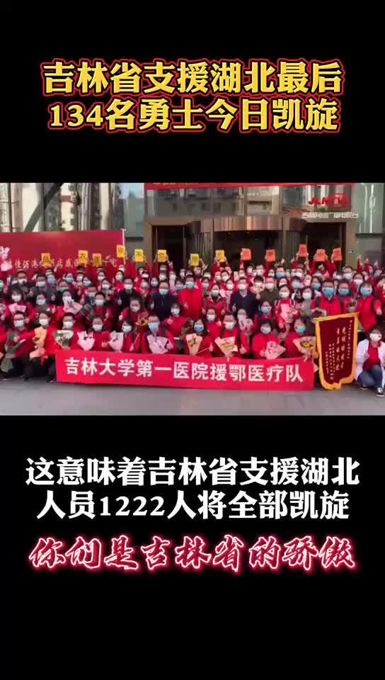【微视频】今日!吉林省支援湖北最后134名勇士凯旋!意味着1222名勇士已全部回吉。