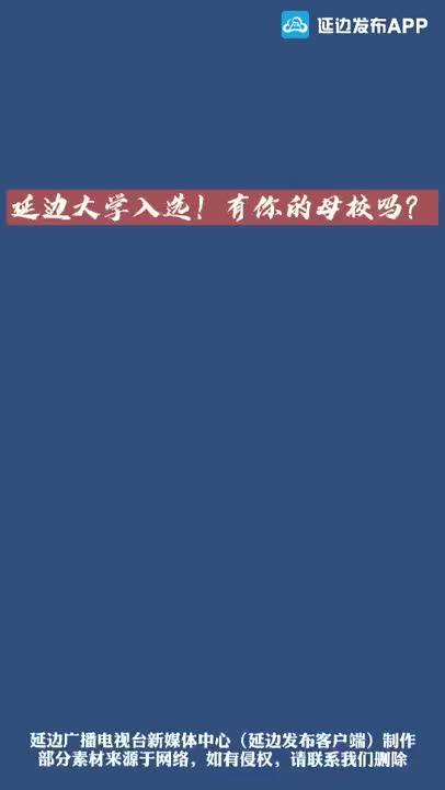 《微视频》吉林省14所高校成为全省示范!延边大学入选 !有你的母校吗?