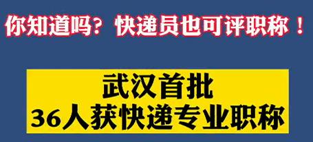 【微视频】你知道吗?快递员也可评职称!武汉首批36人获快递专业职称!