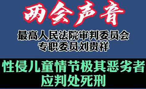 【微视频】两会声音!刘贵祥:性侵儿童情节极其恶劣者应判处死刑!