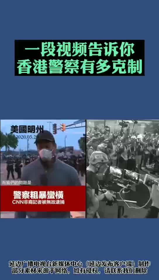《微视频》一段视频告诉你,香港警察有多克制!