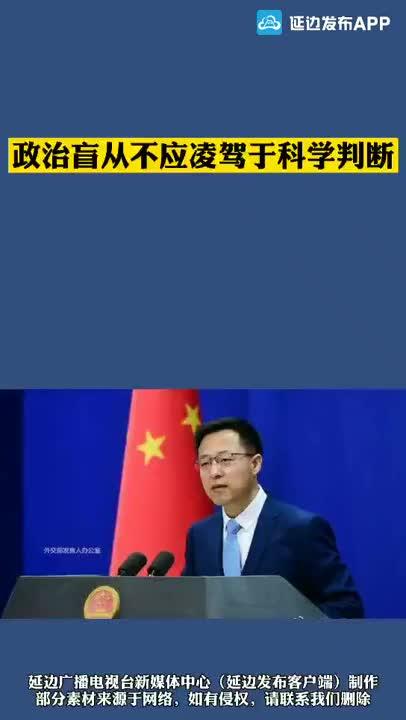 《微视频》外交部回应安倍所谓疫情从中国扩散论!政治盲从不应凌驾于科学判断!