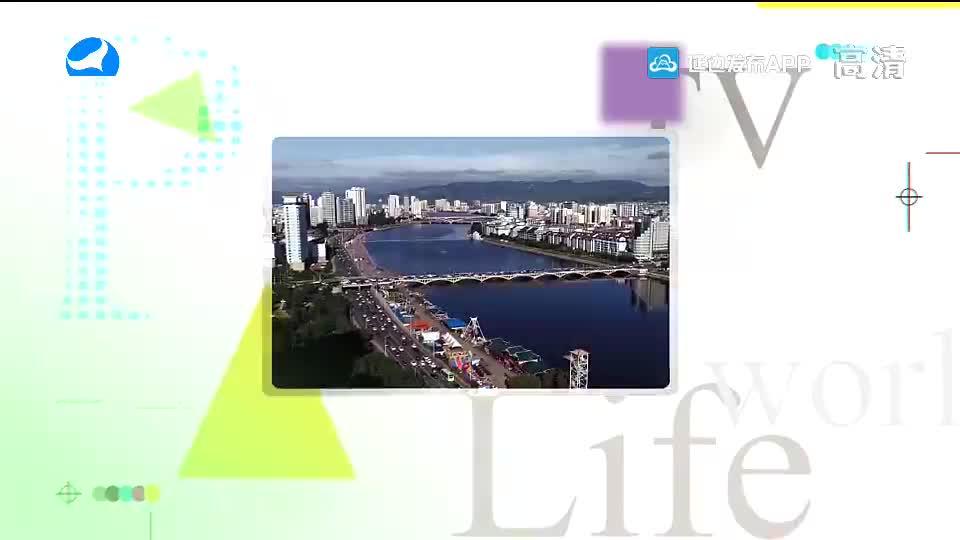 生活广角 2020-05-28
