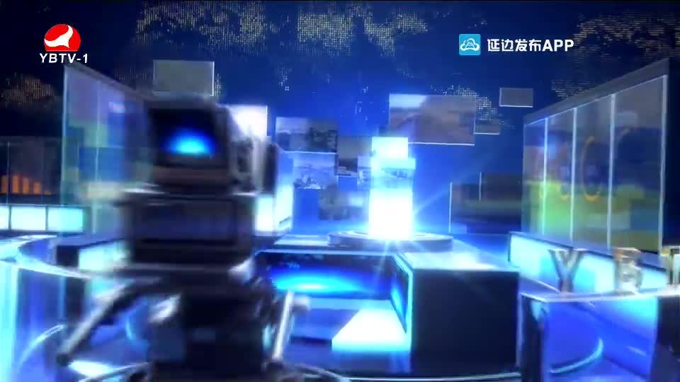 延邊新聞 2020-06-14