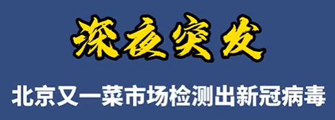【微視頻】北京西城:廣外天陶紅蓮菜場檢測出病毒,7個社區實施封閉管理