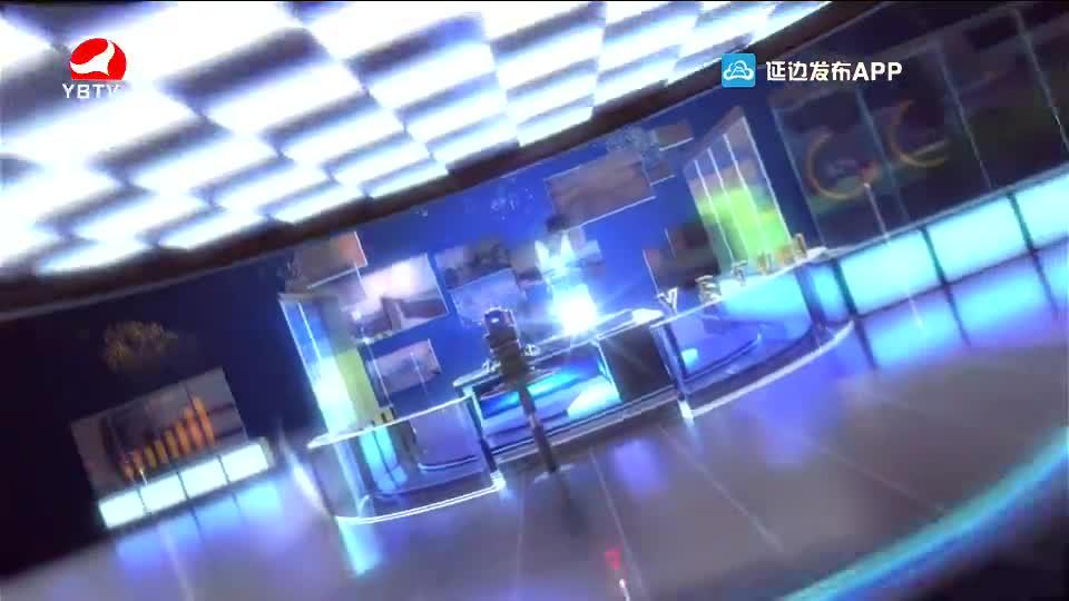 延邊新聞 2020-06-13