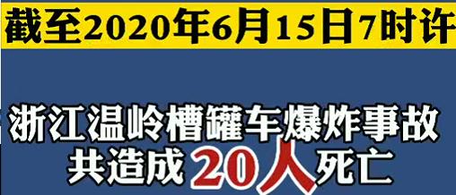 【微視頻】浙江溫嶺槽罐車爆炸事故搜救基本結束,共造成20人死亡!