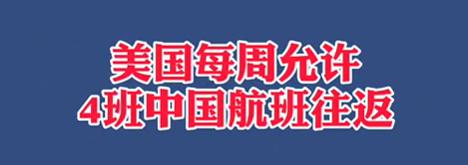 【微视频】美国放宽对中国航司限制,每周允许4班中国航班往返!