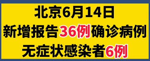 【微視頻】北京6月14日新增報告36例確診病例、無癥狀感染者6例