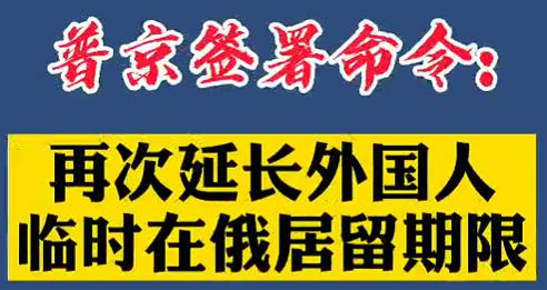 【微視頻】普京簽署命令:再次延長外國人臨時在俄居留期限!?