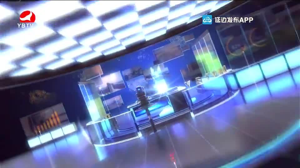 延边新闻 2020-06-29