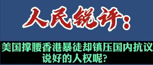 【微视频】人民锐评:美国撑腰香港暴徒却镇压国内抗议,说好的人权呢?