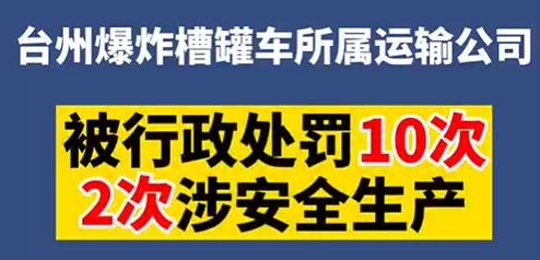 【微視頻】臺州爆炸槽罐車所屬運輸公司被行政處罰10次,2次涉安全生產!