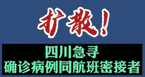 【微視頻】擴散!四川急尋確診病例同航班密接者!