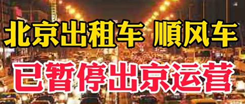 【微视频】北京出租车顺风车已暂停出京运营