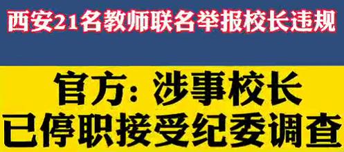 【微视频】西安21名教师联名举报校长违规!官方 涉事校长已停职接受纪委调查!
