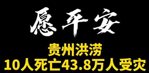 【微視頻】愿平安!貴州洪澇10人死亡43.8萬人受災!