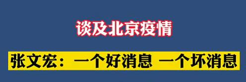 【微視頻】談及北京疫情,張文宏:一個好消息,一個壞消息