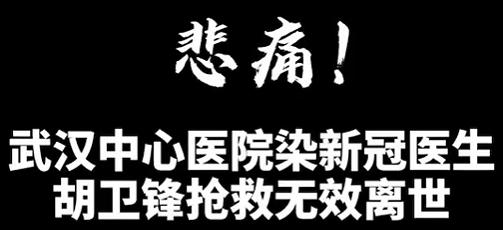 【微视频】悲痛!武汉中心医院染新冠医生胡卫锋抢救无效离世