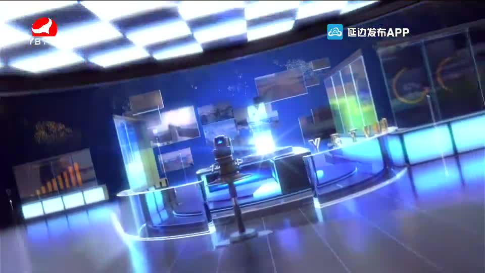 延邊新聞 2020-06-11