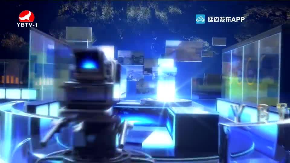 延边新闻 2020-06-07