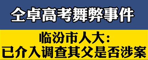 【微视频】临汾市人大回应仝卓高考舞弊:已介入调查其父是否涉案!网友:实力坑爹……