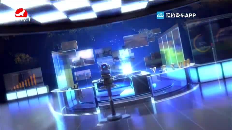 延邊新聞 2020-06-15