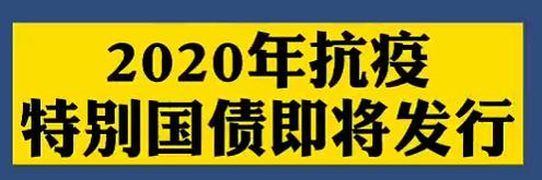 【微視頻】2020年抗疫特別國債即將發行?!
